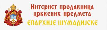 Онлајн продавница Епархије шумадијске